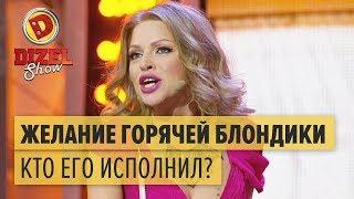 Как исполняется желание блондинки, или Как порвать с дурой — Дизель Шоу | ЮМОР ICTV