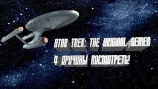 4 причины посмотреть Star Trek: The Original Series