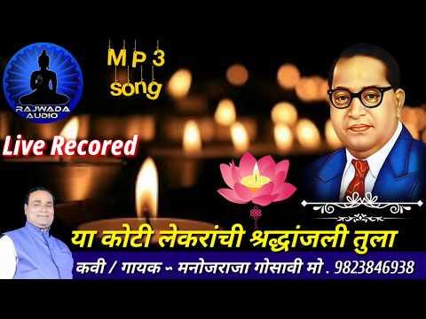 या कोटी लेकरांची श्रद्धांजली तुला || गायक ~ मनोजराजा गोसावी || Manoj raja gosavi Qawwali || bhimgeet