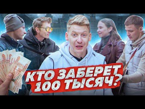 КТО ЗАБЕРЕТ 100 000 рублей? ГИТАРИСТ ПРИТВОРИЛСЯ НОВИЧКОМ челлендж