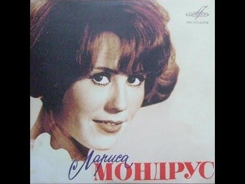 Лариса Мондрус - 1968 - Лариса Мондрус © [LP] © Vinyl Rip