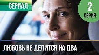 ▶️ Любовь не делится на два 2 серия - Мелодрама   Русские мелодрамы