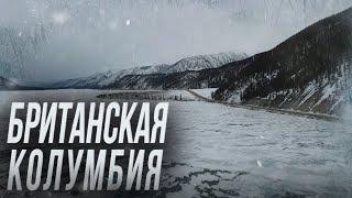 Снежная Аляска. Британская Колумбия