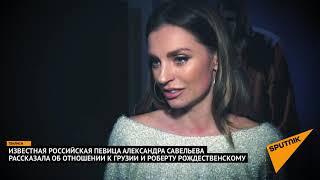"""""""Фабрикантка"""" Александра Савельева об отношении к Грузии и Рождественскому"""