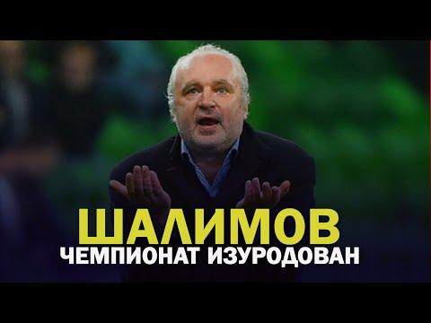 ШАЛИМОВ / КАК ДОИГРЫВАТЬ СЕЗОН / 1984 / МАСТЕР И МАРГАРИТА