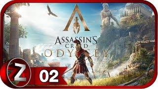 Assassin's Creed Одиссея Прохождение на русском #2 - Играем в прятки с Талосом [FullHD|PC]