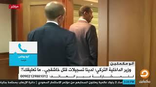 متصل يطلب من أحمد سمير عدم خلط قتلة جمال خاشقجي بالشعب السعودي.. فانظر كيف رد عليه
