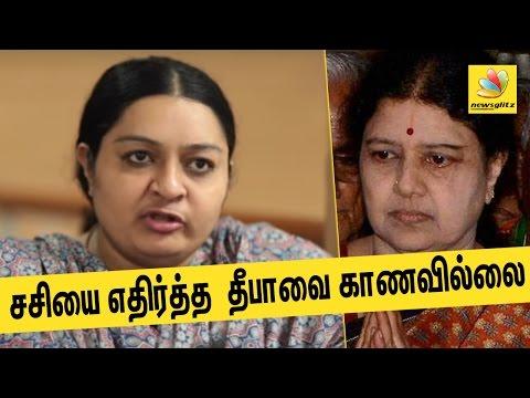 சசியை எதிர்த்த  தீபாவை காணவில்லை | Jayalalitha's niece Deepa Jayakumar missing | Tamil News
