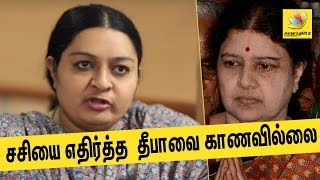 சசியை எதிர்த்த  தீபாவை காணவில்லை   Jayalalitha's niece Deepa Jayakumar missing   Tamil News