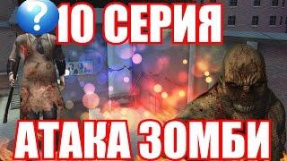 """Контра Сити АТАКА ЗОМБИ 10 СЕРИЯ """" ФУРАКЛИН"""""""