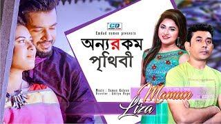 Onnorokom Prithibi Liza And Mamun Hossain Mp3 Song Download