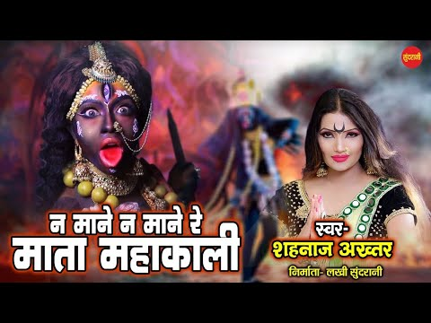 Na Mane Na Mane Re Mata Mahakali - न माने न माने रे माता महाकाली || Shahnaz Akhtar || HD Vodeo Song