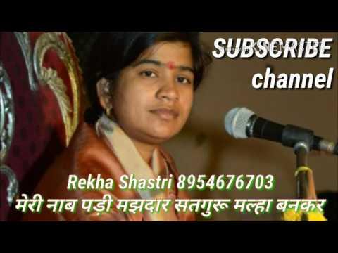 Rekha Shastri भजन|| मेरी नाब पड़ी मझदार में सतगुरू || MAINPURI ROAD SIKOHABAD WALI/9759935925