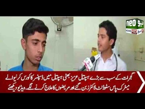 Matric pass Dispensers are acting as doctor in Aziz Bhatti Shaheed Hospital Gujrat.