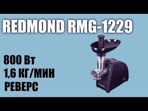 Обзор электромясорубки Redmond RMG-1229