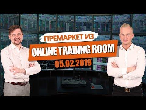 Трейдеры торгуют на бирже в прямом эфире! Запись трансляции от 05.02.2019