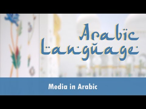 Arabic Language | Media in Arabic |