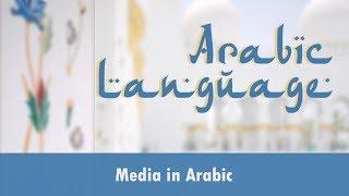Arabic Language   Media in Arabic   Media Related Talk in Arabic   Arabic Vocabulary on Media