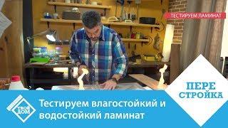 видео Ламинат для кухни: выбираем влагостойкий ламинат под плитку