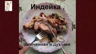 Как приготовить индейку в духовке