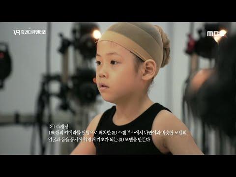 "[MBC 스페셜 너를만났다] ""엄마! 엄마~"" 가상현실에서 엄마와 나연이의 만남을 준비하다."