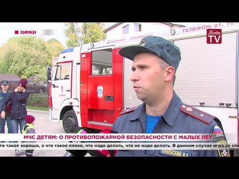 МЧС детям: о противопожарной безопасности с малых лет. 19.09.19