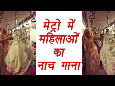Delhi Women dancing and celebrating in metro; Watch video | वनइंडिया हिन्दी