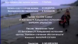 """""""Пан или пропал"""" - титры"""