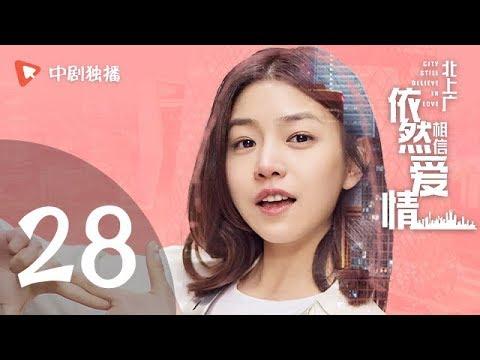 北上广依然相信爱情 28 | City Still Believe in Love 28(朱亚文 / 陈妍希 领衔主演)