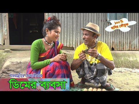ডিমের ব্যবসা | Dimer Bebosha | Tarchera Vadaima | Comedy | Natok | Bangla Koutuk 2018
