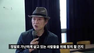직접민주정치로 국민주권시대를 앞당기자 3