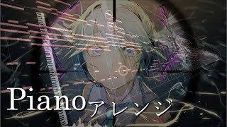 DECO*27:ヒバナ Pianoアレンジ.