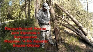 Полужёсткий Чехол для Удилищ с Катушками Ч-06 Aquatic (Акватик) - Видео-Обзор