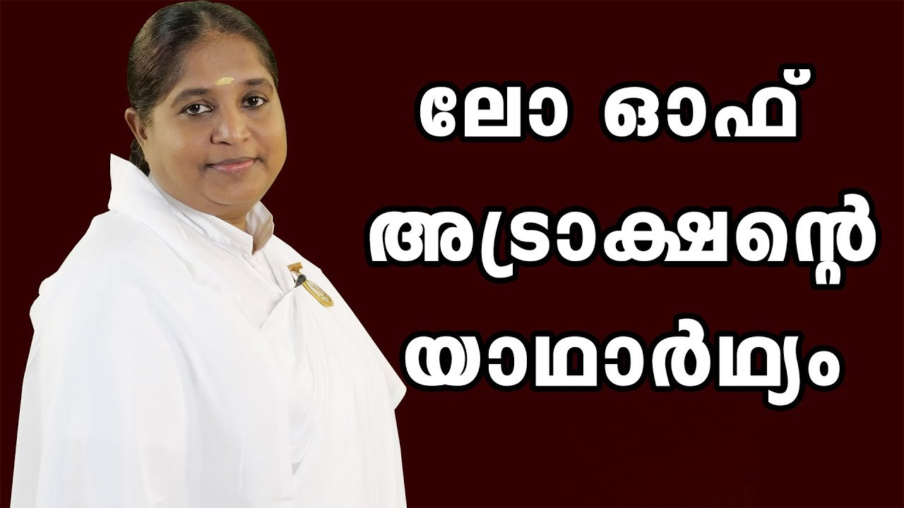 Reality of Law of Attraction by BK Sheeba Sister ## 323
