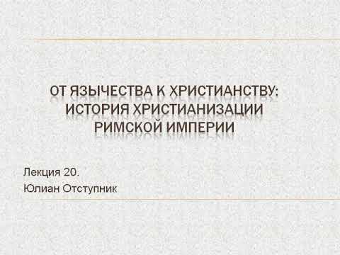 Лекция 20.  Юлиан Отступник