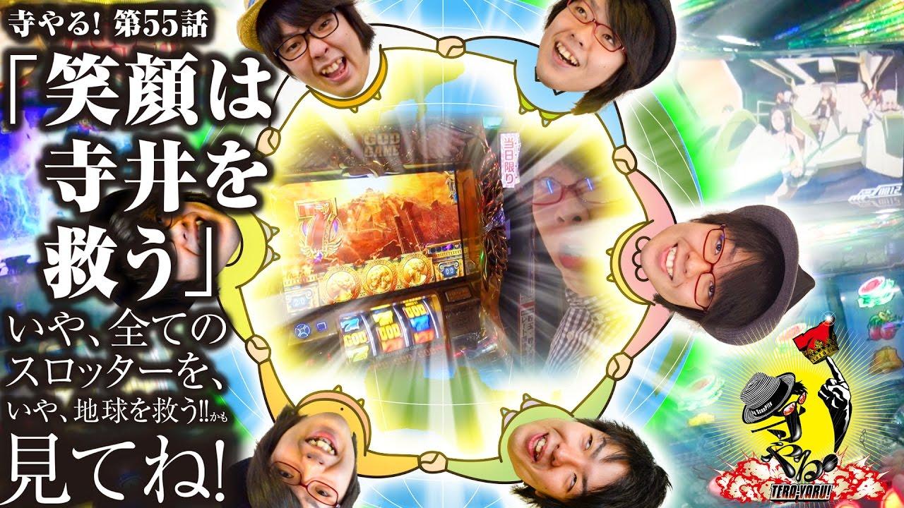 寺井 一 択 youtube