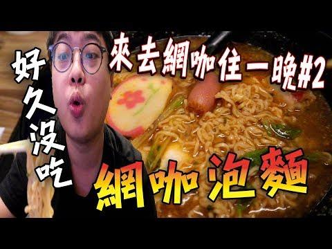 【杰生】網咖住一晚,網咖泡麵的魔力!9年沒吃過網咖泡麵了!!