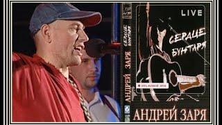 Смотреть клип Андрей Заря - Хлопчик