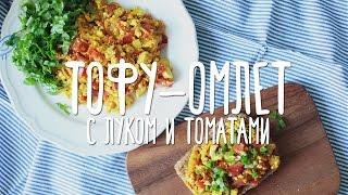 Тофу омлет с луком и томатами | Неделя завтраков! | Веганский рецепт