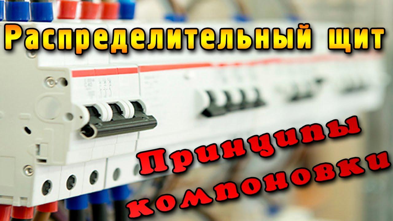 узо и диф автомат маркировка и схема