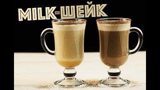 Милкшейк Халвичный. Ореховый коктейль. Молочный коктейль из миндаля и халвы | Рецепт дня