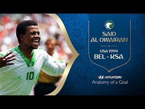 HYUNDAI Anatomy of a Goal - SAID AL OWAIRAN (KSA) 1994