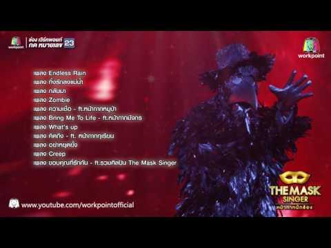 รวมเพลงเพราะหน้ากากอีกาดำ | THE MASK SINGER หน้ากากนักร้อง