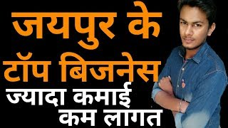 जयपुर के टॉप बिजनेस | Business Ideas From Jaipur | Small Business | New Business Ideas