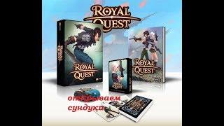 royal quest - Открываем сундуки