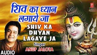 Shiv Ka Dhyan Lagayeja I ANUP JALOTA I Latest Shiv Bhajan I Full Audio Song