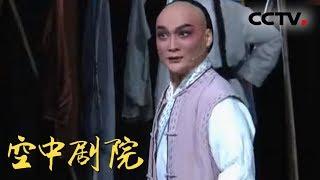 《CCTV空中剧院》 20190724 粤剧《八和会馆》 1/2| CCTV戏曲