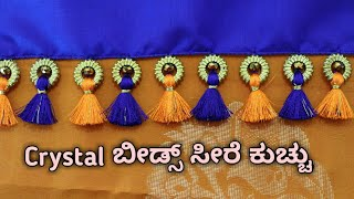 Crystal Beads Kuchu Design/ How to make Saree Kuchu