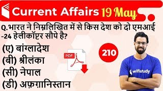 5:00 AM - Current Affairs Questions 19 May 2019 | UPSC, SSC, RBI, SBI, IBPS, Railway, NVS, Police