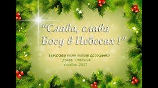 """""""Слава, слава Богу в Небесах!"""" авторська різдвяна пісня Любові Дорошенко"""